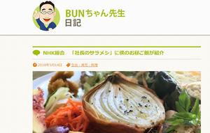 Bun_6